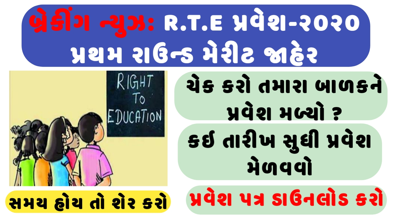RTE Gujarat Admission Merit First Round Declared 2020 [rte.orpgujarat]