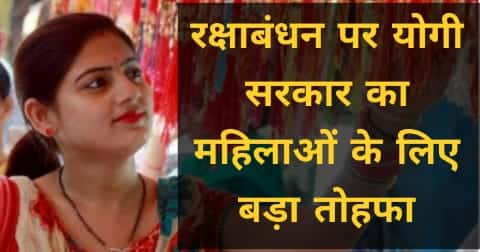 इस रक्षाबंधन CM योगी ने दिया महिलाओ को फ्री बस सेवा का तोहफा