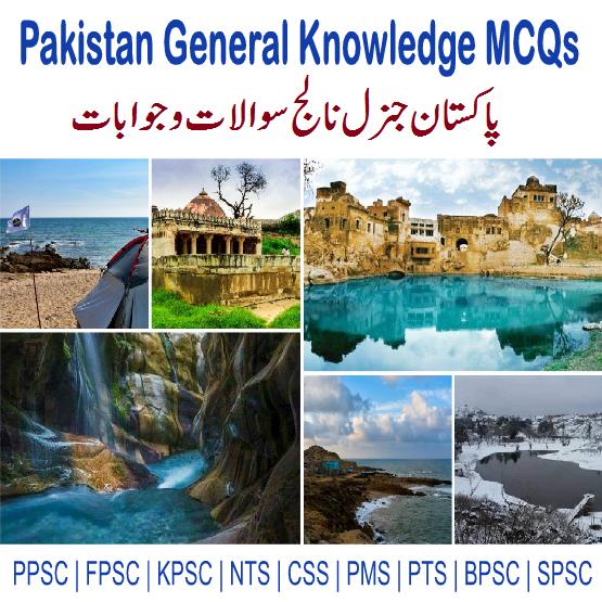 Pakistan GK MCQs