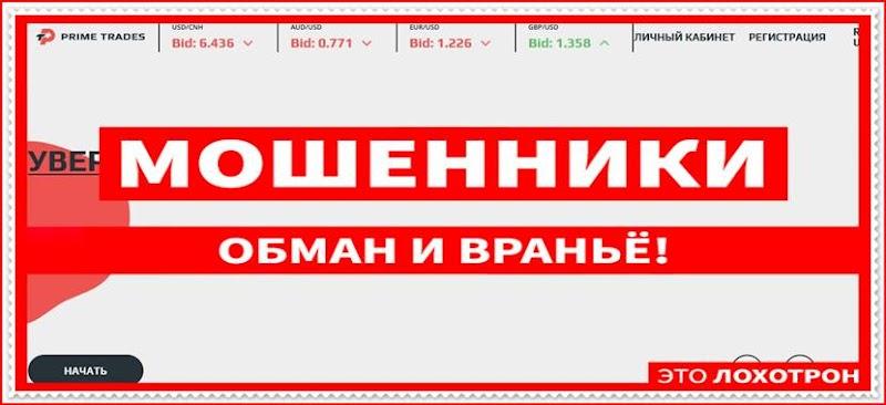 Мошеннический сайт prime-trades.com – Отзывы? Компания Prime Trades мошенники! Информация