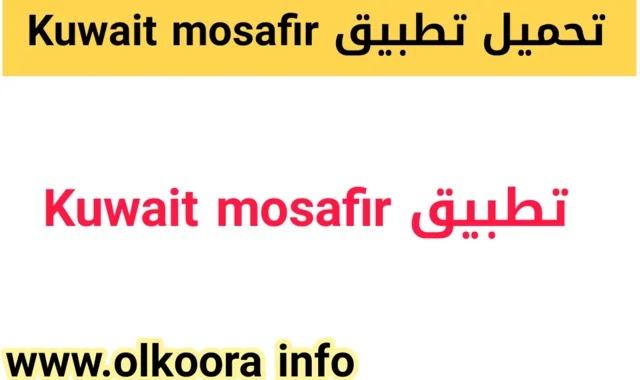 تنزيل تطبيق Kuwait mosafir مجانا للأيفون و للأندرويد