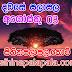 Lagna Palapala Ada Dawase  | ලග්න පලාපල | Sathiye Lagna Palapala 2020 | 2020-08-03