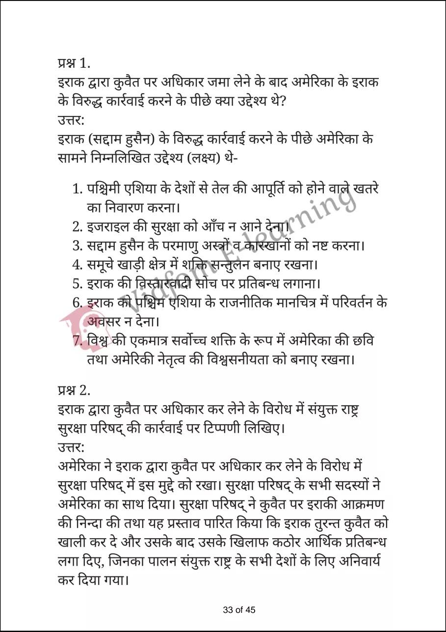 class 12 civics chapter 3 part a hindi medium33