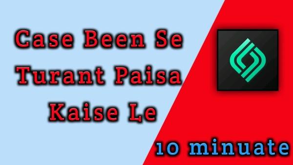 Case been Apps Kya hai Aur Usse kaise Lon Lete Hai ?