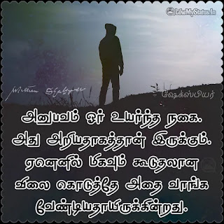 Shakespeare quote tamil