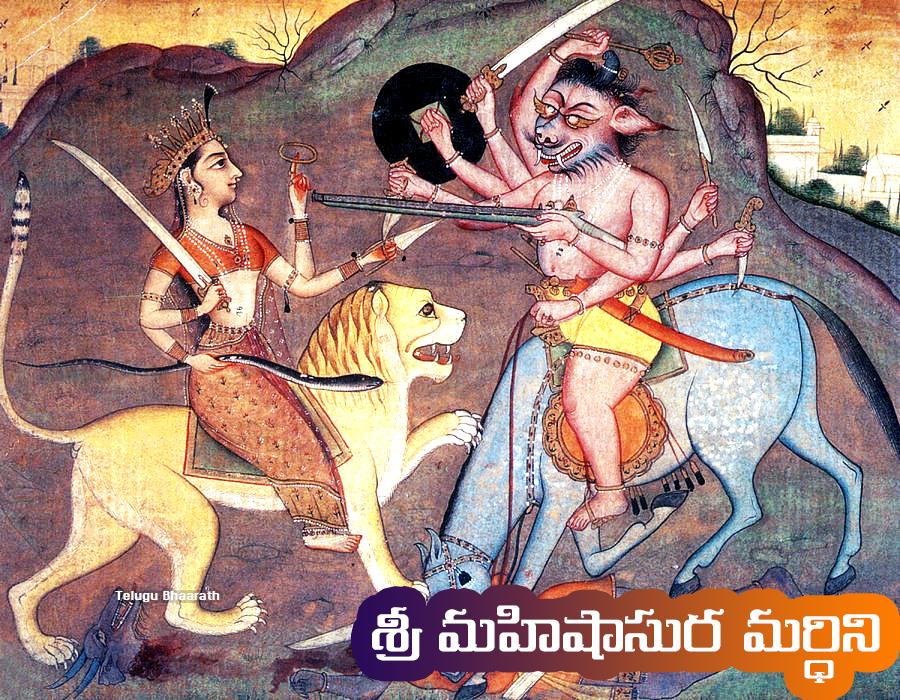 శ్రీ మహిషాసుర మర్ధిని స్తోత్రం - Mahishasura Mardhini Stotram