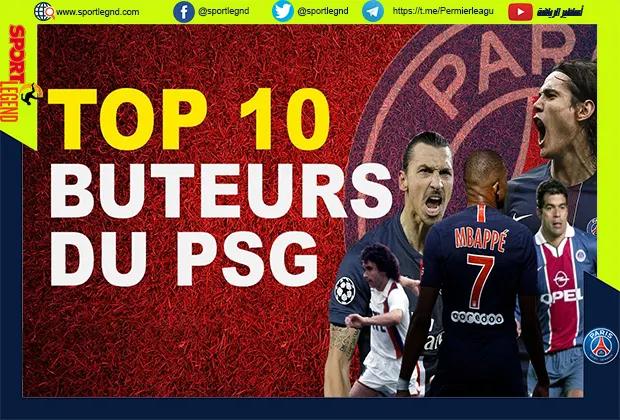 قائمة الهدافين 10 الافضل في تاريخ باريس سان جيرمان