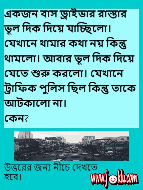 Bus driver Bengali riddle