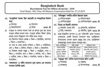 Bangladesh Bank( 2001-2019) 2020 Previous Questions Solutions