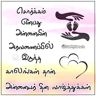 Mother's day kavithai image
