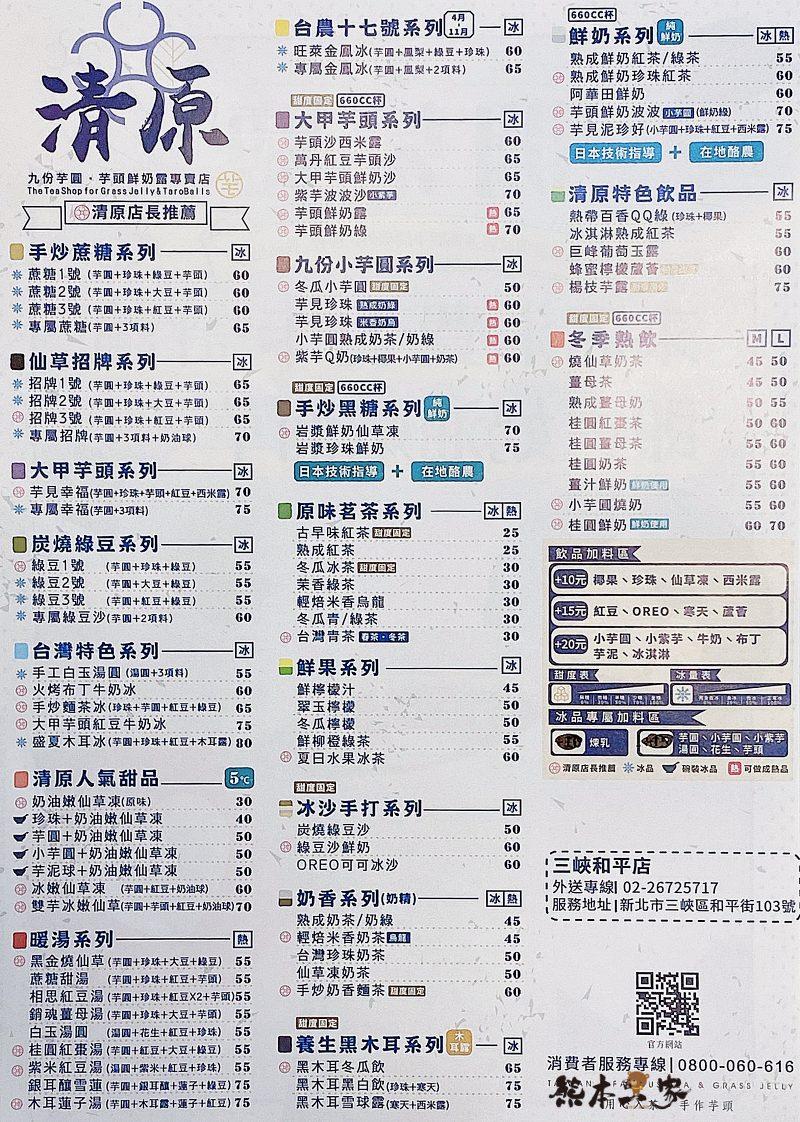 清原芋圓·芋頭鮮奶露專賣店 完整版菜單menu