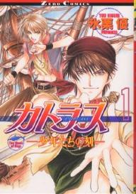 Cutlass II Manga