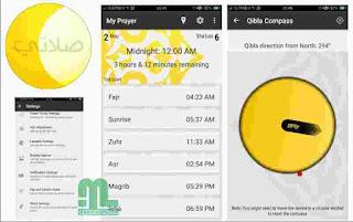 Aplikasi Jadwal Sholat di Android seharusnya menjadi salah satu aplikasi wajib bagi siswa  5 Aplikasi Jadwal Sholat Android Terbaik