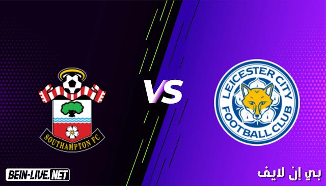 مشاهدة مباراة ليستر سيتي وساوثهامبتون بث مباشر اليوم بتاريخ 18-04-2021 في كأس الاتحاد الانجليزي