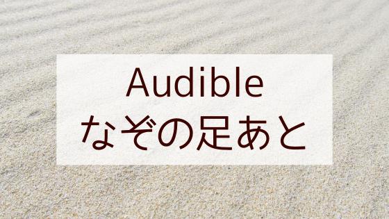 Audibleの「なぞの足あと」バッジの入手方法。バッジの元ネタを突き止めるのに一苦労。