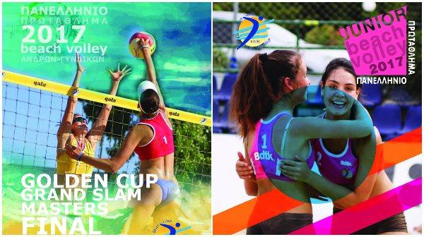Το πρόγραμμα των Πανελληνίων πρωταθλημάτων Beach Volley