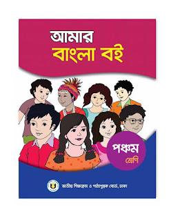 পঞ্চম শ্রেণি বাংলা বই পিডিএফ