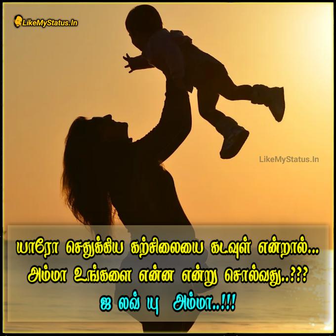 ஐ லவ் யு அம்மா... Tamil Status Image Amma...