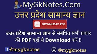 Uttar Pradesh ( UP ) Gk (उत्तर प्रदेश सामान्य ज्ञान) PDF Download