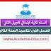 إختبارات الفصل الأول لتلاميذ السنة الثانية إبتدائي الجيل الثاني PDF