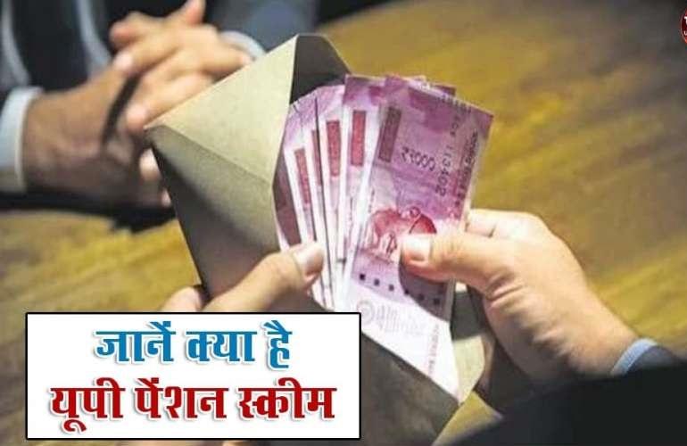 सुनहरा मौका : ₹9000 हर महीने सीधे आपके खाते में - ऐसे करें Aply