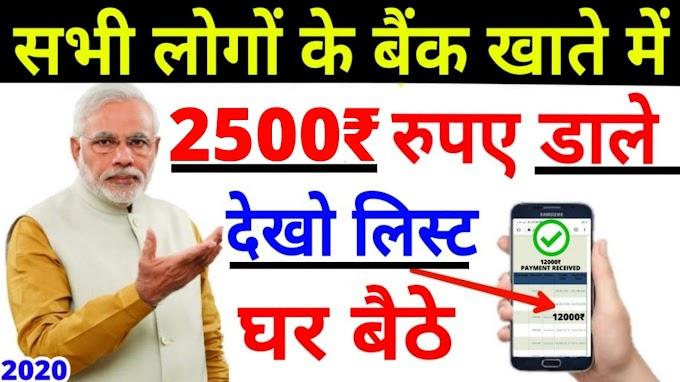 Modi Sarkar Ne Pese Bheje 2500 Rupya List Check Kare