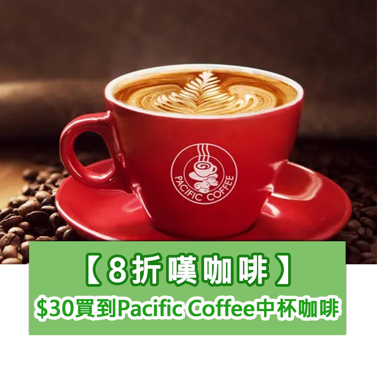 「網購FUN享」: 【8折飲咖啡】$30買Pacific Coffee中杯咖啡券,即買即用(KLOOK飲食優惠)