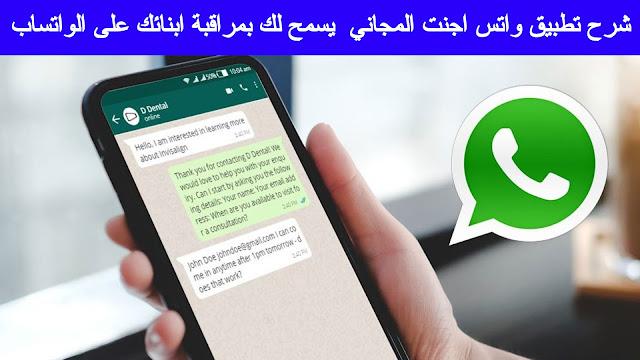 شرح تطبيق واتس اجنت المجاني على جوجل بلاي يسمح لك بمراقبة ابنائك على الواتساب
