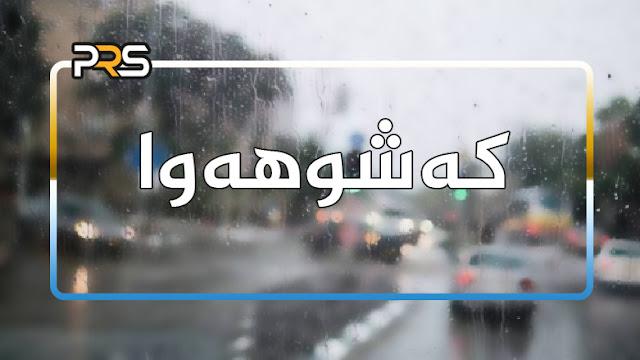 کەشناسی هەرێم: باران بارین بەردەوام دەبێت