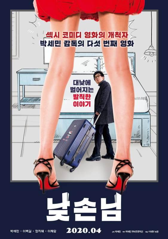 Mr. Daytime Full Korea 18+ Adult Movie Online Free