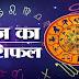 07 दिसंबर का राशिफल:  इन राशिवालों को मिल सकता है आज भगवान शिव का आशीर्वाद