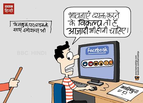 facebook cartons, censorship cartoon, cartoons on politics, indian political cartoon