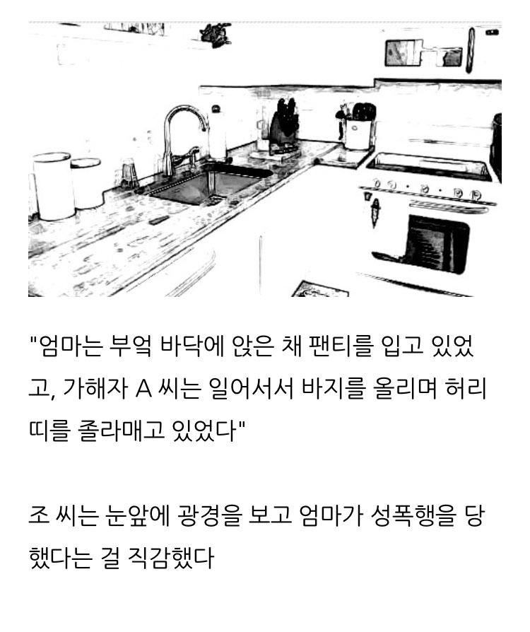 정신연령 7세 엄마를 성폭행한 이웃집 남자 - 꾸르