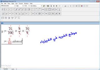 برنامج كتابة حلول المعادلات الرياضية Mathmagic Personal