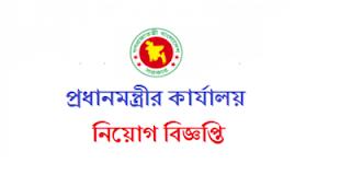 Bangladesh Prime Minister's Office Job Circular 2019 Image