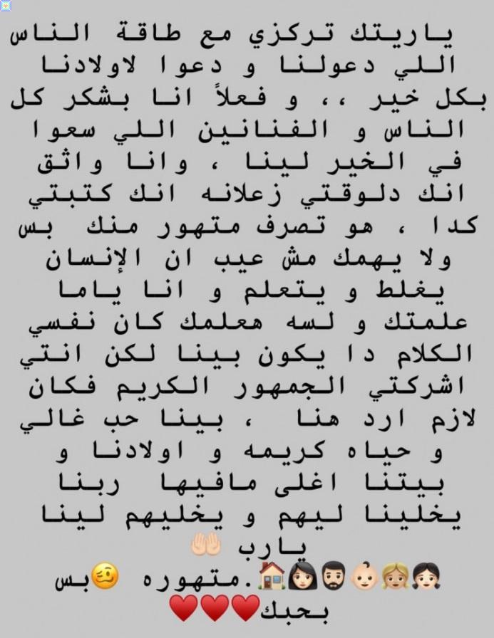 تامر حسني يرد على زوجته بسمة بوسيل بعد ما تردد عن انفصالهما