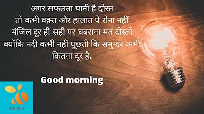 inspiration-good-morning-quotes-in-hindi