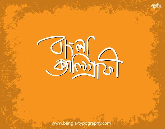 বাংলা ব্যালিগ্রাফি : ক্যালিগ্রাফি চর্চা, ইতিহাস সম্পর্কে জানুন. Bengali Calligraphy: Learn about calligraphy practice and history. msArt