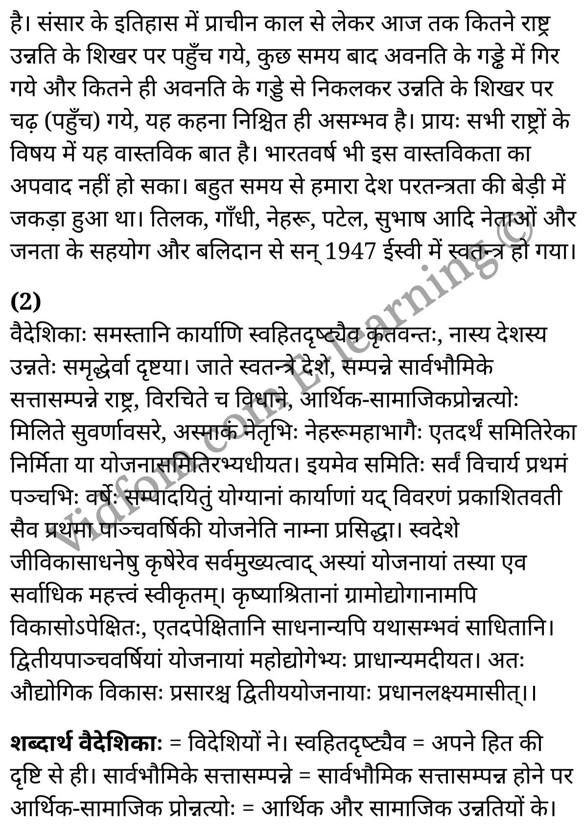 कक्षा 10 संस्कृत  के नोट्स  हिंदी में एनसीईआरटी समाधान,     class 10 sanskrit gadya bharathi Chapter 14,   class 10 sanskrit gadya bharathi Chapter 14 ncert solutions in Hindi,   class 10 sanskrit gadya bharathi Chapter 14 notes in hindi,   class 10 sanskrit gadya bharathi Chapter 14 question answer,   class 10 sanskrit gadya bharathi Chapter 14 notes,   class 10 sanskrit gadya bharathi Chapter 14 class 10 sanskrit gadya bharathi Chapter 14 in  hindi,    class 10 sanskrit gadya bharathi Chapter 14 important questions in  hindi,   class 10 sanskrit gadya bharathi Chapter 14 notes in hindi,    class 10 sanskrit gadya bharathi Chapter 14 test,   class 10 sanskrit gadya bharathi Chapter 14 pdf,   class 10 sanskrit gadya bharathi Chapter 14 notes pdf,   class 10 sanskrit gadya bharathi Chapter 14 exercise solutions,   class 10 sanskrit gadya bharathi Chapter 14 notes study rankers,   class 10 sanskrit gadya bharathi Chapter 14 notes,    class 10 sanskrit gadya bharathi Chapter 14  class 10  notes pdf,   class 10 sanskrit gadya bharathi Chapter 14 class 10  notes  ncert,   class 10 sanskrit gadya bharathi Chapter 14 class 10 pdf,   class 10 sanskrit gadya bharathi Chapter 14  book,   class 10 sanskrit gadya bharathi Chapter 14 quiz class 10  ,   कक्षा 10 योजना – महत्वम्,  कक्षा 10 योजना – महत्वम्  के नोट्स हिंदी में,  कक्षा 10 योजना – महत्वम् प्रश्न उत्तर,  कक्षा 10 योजना – महत्वम् के नोट्स,  10 कक्षा योजना – महत्वम्  हिंदी में, कक्षा 10 योजना – महत्वम्  हिंदी में,  कक्षा 10 योजना – महत्वम्  महत्वपूर्ण प्रश्न हिंदी में, कक्षा 10 संस्कृत के नोट्स  हिंदी में, योजना – महत्वम् हिंदी में कक्षा 10 नोट्स pdf,    योजना – महत्वम् हिंदी में  कक्षा 10 नोट्स 2021 ncert,   योजना – महत्वम् हिंदी  कक्षा 10 pdf,   योजना – महत्वम् हिंदी में  पुस्तक,   योजना – महत्वम् हिंदी में की बुक,   योजना – महत्वम् हिंदी में  प्रश्नोत्तरी class 10 ,  10   वीं योजना – महत्वम्  पुस्तक up board,   बिहार बोर्ड 10  पुस्तक वीं योजना – महत्वम् नोट्स,    योजना – महत्वम्  कक्षा 10 नोट्स 2021 ncert,   योजना – म