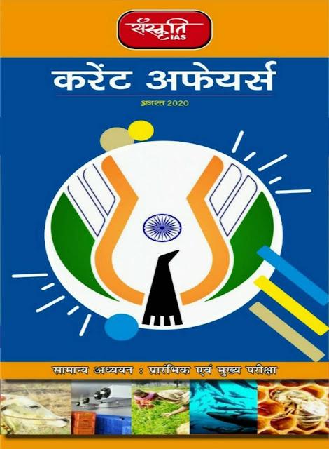 Sanskriti IAS Current Affairs (August 2020) : For IAS Exam Hindi PDF Book