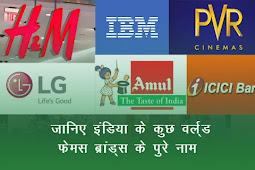 जानिए इंडिया के कुछ वर्ल्ड फेमस ब्रांड्स के पुरे नाम |