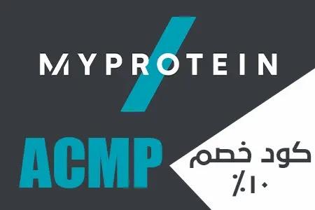 كود خصم ماي بروتين MyProtein