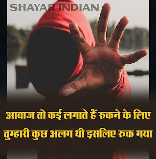 Friendship Shayari/Dosti Status In Hindi