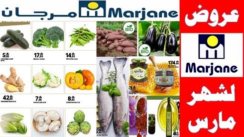 عروض مرجان 2020 في المواد الغذائية لشهر مارس catalogue marjane maroc mars 2020