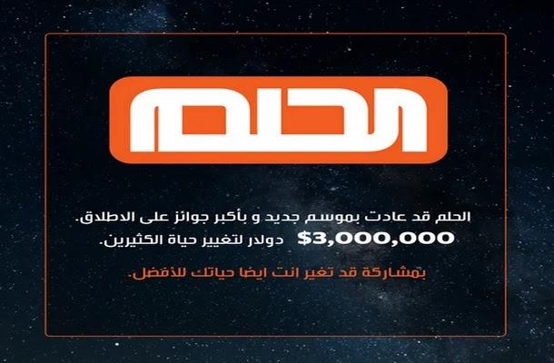 كيف تشارك و تربح 3 مليون دولار في مسابقة الحلم ل MBC