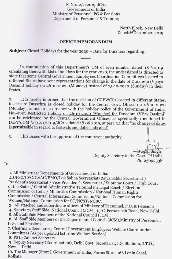 DoPT Clarification for No Change in Holiday of Dusshera 2020 for Central Government Employees