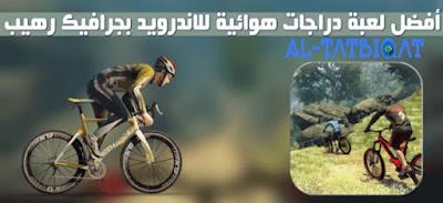 تحميل لعبة سباق الدراجات MTB Downhill 2020