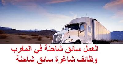 أبحث عن عمل سائق شاحنة في المغرب 2021