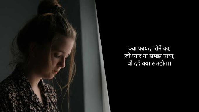 Latest Sad Heart Break Shayari ( दर्द भरी शायरी ) in Hindi -2021