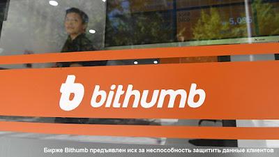 Бирже Bithumb предъявлен иск за неспособность защитить данные клиентов